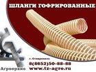 Фото в   Воздуховод гибкий гофрированный 125 мм. Шланг в Ставрополе 126