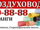 Фотография в   Вы искали семяпровод для импортных сеялок в Ставрополе 126