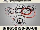 Просмотреть изображение  Кольцо резиновое круглого сечения ГОСТ 34815500 в Ставрополе