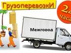 Скачать бесплатно изображение Разные услуги Грузоперевозки 35001856 в Ставрополе