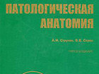 Изображение в Хобби и увлечения Книги Продаю учебник по патологической анатомии в Ставрополе 3000