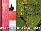 Новое изображение Отделочные материалы ДЕКОР - ЦЕНТР «ПАРАЛЛЕЛЬ» работает на рынке отделочных материалов с 1995 года, 51797262 в Ставрополе
