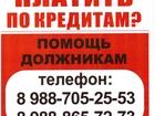 Новое фото  Юридический Центр Помощь Должникам 68703780 в Ставрополе