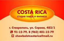 Студия танца и фитнеса Costa Rica