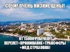 Смотреть фото Продажа квартир Черное море, Сочи, Краснодарский край с вылетом из Уфы 32453561 в Стерлитамаке
