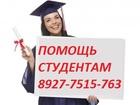 Новое foto Курсовые, дипломные работы Оказываю услуги по написанию студенческих заданий 33273818 в Стерлитамаке