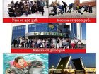 Смотреть фото  Туры в С-Петербург для школьников из Стерлитамака 33631798 в Стерлитамаке