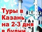 Скачать бесплатно foto  Туры, путевки в Казань из Стерлитамака 33670260 в Стерлитамаке