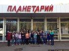 Свежее foto  Туроператор Рустур организует прием в Уфе для школьников 33828824 в Стерлитамаке