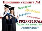 Просмотреть фотографию Курсовые, дипломные работы Лично для вас написание курсовых, дипломных работ, диссертаций 34538742 в Стерлитамаке