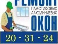 Профессиональный ремонт, модернизация и сервисное обслуживание пластиковых окон