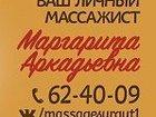 Фотография в Красота и здоровье Массаж Массаж лечебно-профилактический Тел 62-40-09. в Сургуте 400
