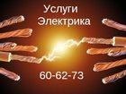 Свежее фото Электрика (услуги) Электрика на дом Сургут, Ремонт проводки 32331871 в Сургуте