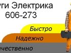 Фото в Электрика Электрика (услуги) Ремонт аварийной эл. проводки. Ремонт люстр в Сургуте 100