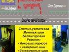 Изображение в Авто Шиномонтаж Снятие/установка колес  Монтаж шин  Балансировка в Сургуте 1100