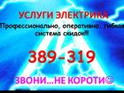 Просмотреть фотографию Электрика (услуги) Весь спектр электромонтажных работ 32585056 в Сургуте
