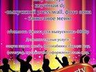 Уникальное фото  Заказать организацию выпускного вечера в 9, 11 классе, Сургут 32586456 в Сургуте