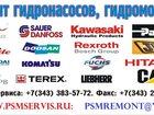 Фотография в Услуги компаний и частных лиц Рекламные и PR-услуги Ремонт и сервисное обслуживание гидравлического в Сургуте 2850