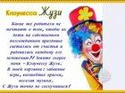 Просмотреть изображение Организация праздников Клоунесса Жузи у вас на празднике 33197921 в Сургуте