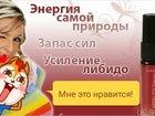 Увидеть foto  Alivemax 33958400 в Сургуте