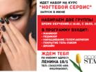 Скачать фото  Обучение в Академии Стандарт 35562966 в Сургуте