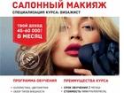 Скачать изображение  Обучение профессиональному макияжу 36754459 в Сургуте