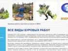 Свежее фото Другие строительные услуги ООО «ТПК «Альтаир» ВСЕ ВИДЫ БУРОВЫХ РАБОТ 38755420 в Сургуте