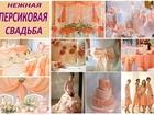 Увидеть изображение  Декор свадеб и тематических вечеринок 64734946 в Сургуте