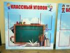 Скачать бесплатно фотографию  Стенды по охране труда, ГО И ЧС, в наличии и под заказ, 68903059 в Сургуте