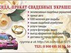 Новое фотографию  Свадебные украшения, аренда, выкуп товара, наборы украшений для тематической свадьбы под заказ, 34328039 в Сыктывкаре