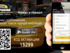 Уникальное изображение  Требуется водитель для работы в новой развивающейся компании Таксфон 39925282 в Сыктывкаре