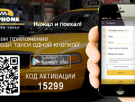 Требуется водитель для работы в новой развивающейся компании Таксфон Привет. Для