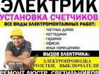Просмотреть фото Электрика (услуги) Частный электрик все виды работ, Сызрань 38956597 в Сызране