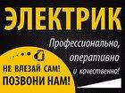 Новое foto Электрика (услуги) Электромонтаж, услуги электрика в Сызрани 38956599 в Сызране