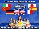 Новое фото  Подготовка по всем школьным предметам и курсы иностранных языков в школе Speak English 33243017 в Таганроге