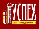 Изображение в Недвижимость  Агентства недвижимости Агентство недвижимости «Успех»  Наша компания в Таганроге 0