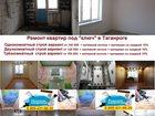 Скачать изображение Ремонт, отделка Ремонт квартир 34329787 в Таганроге