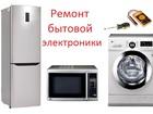 Изображение в Ремонт электроники Ремонт бытовой техники Ремонт стиральных машин, холодильников, СВЧ в Таганроге 200