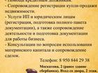 Изображение в   - Консультации по правовым вопросам (гражданское, в Таганроге 1