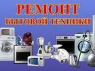 Увидеть foto  Ремонт крупной и мелкой бытовой техники 67152637 в Таганроге