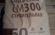 Пескобетон см300