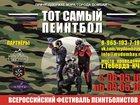 Смотреть foto Товары для туризма и отдыха Тот самый Пейнтбол 34919327 в Теберде