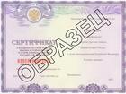Изображение в   Центр тестирования на знание русского языка в Темрюке 0