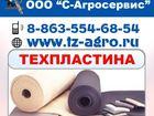 Изображение в   Техпластина Российского производства от прямого в Тихорецке 187