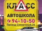 Фото в Услуги компаний и частных лиц Разные услуги — Описание:  В нашей автошколе Вы сможете в Тюмени 19000