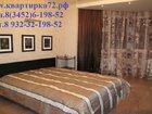 Свежее фотографию  аренда квартиры посуточно Мельникайте 33057863 в Тюмени