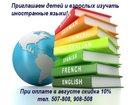 Уникальное изображение Иностранные языки Иностранные языки для детей и взрослых 33209943 в Тюмени