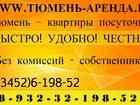 Фотография в   Тюмень аренда квартиры НА СУТКИ. 2х-комнатная в Тюмени 1700