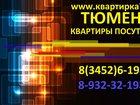Фото в   Мельникайте 131 - в 5 минутах пешком - Тюменский в Тюмени 1700