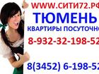 Уникальное изображение  Мельникайте Тюмень посуточная квартира 33398839 в Тюмени